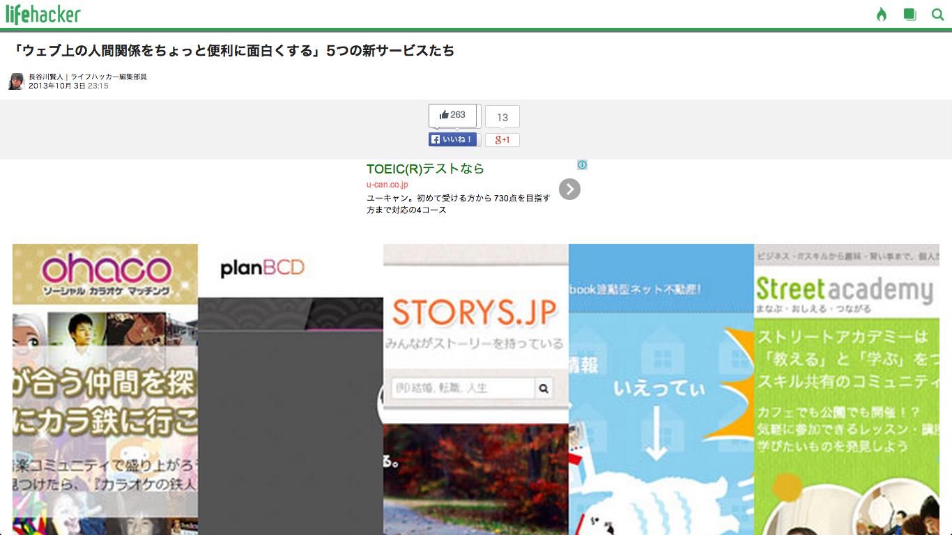 lifehacker 2013.10.03
