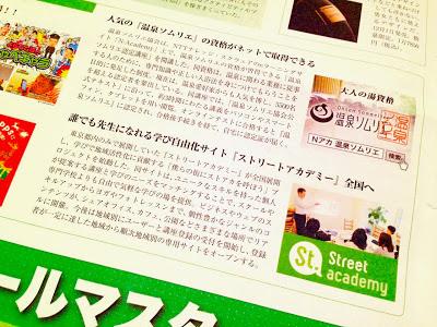 20131129_tokyo headline