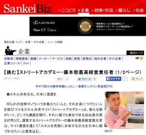 SankeiBis 2014年1月1日
