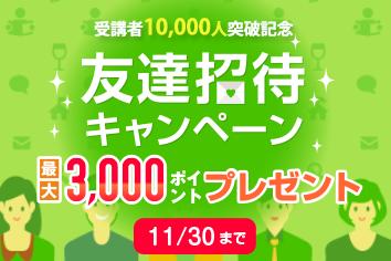 友達招待キャンペーン2014