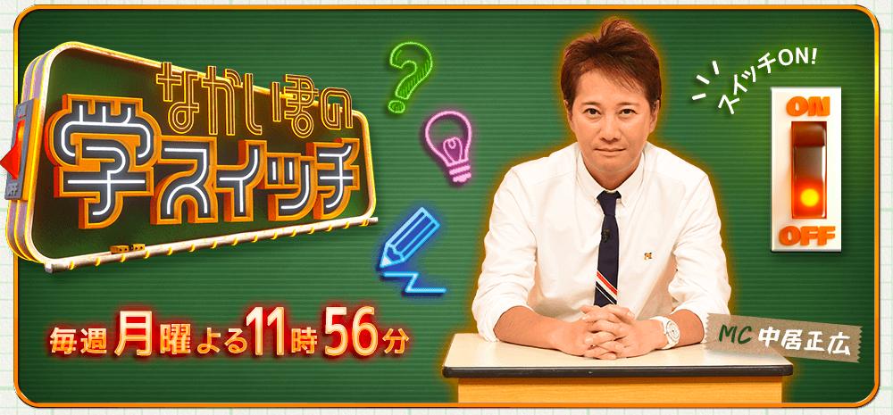 TBS「なかい君の学スイッチ」に...